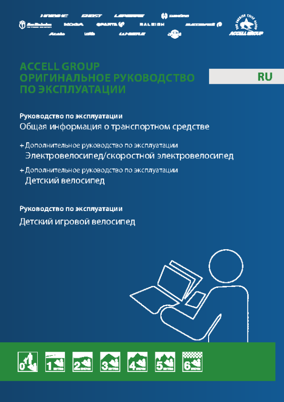 AG-users manual-RU_web