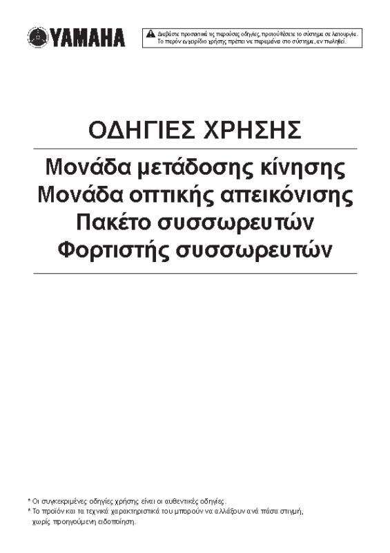MY2021_X2S1_EKIT_EUR_Greek_OM_ohne Display X